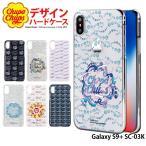 Galaxy S9+ SC-03K ケース ハード カバー sc03k ハードケース デザイン チュッパチャプス Chupa Chups