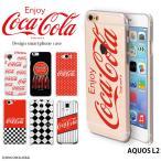 AQUOS L2 ケース アクオス UQモバイル UQ mobile ハード カバー aquosl2 デザイン コカ コーラ