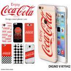DIGNO V KYV42 ケース ディグノ UQモバイル UQ mobile ハード カバー dignov デザイン コカ コーラ