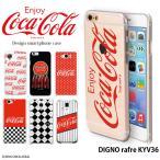 DIGNO rafre KYV36 ケース ディグノ au ハード カバー kyv36 デザイン コカ コーラ