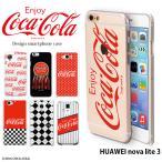 HUAWEI nova lite 3 ケース 楽天モバイル UQ mobile ファーウェイ ハード カバー novalite3 デザイン コカ コーラ