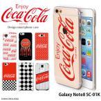 Galaxy Note8 SC-01K ケース スマホケース ギャラクシー 携帯ケース ハード カバー デザイン コカコーラ Coca Cola