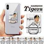 スマホリング 落下防止 スマホスタンド iPhone Xperia スマホアクセサリー デザイン 阪神タイガース 選手 rgs-kage01