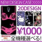 iPhoneX iPhone8 iPhone7 Xperia XZ1 ケース ハード iPhone6 iPhonese AQUOS Galaxy他 スマホケース セクシー20選 デザイン sexy011-pc-blk