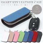 キーケース キーカバー 合成皮革 鍵 キー 家の鍵 車の鍵 おすすめ オシャレ かわいい 人気 メンズ レディース スマートキー専用レザー風ケース skc