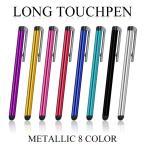 【1本おまけ付】タッチペン ロングタイプ  iPhone ipad スマホ タブレット 液晶 なめらか スマホタッチペン アイフォン アイパッド