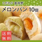 こだわりメロンパン 10個(冷凍生地)焼き立てをご家庭で!