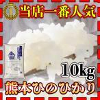 【当店人気1番】28年産九州熊本県産ヒノヒカリ10kg/ひのひかり/白米/条件付き送料無料