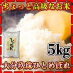 新米29年産九州大分県玖珠産ひとめぼれ5kg/白米/棚田米/条件付き送料無料