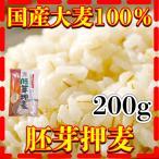 国産大麦100%、無添加無漂白 胚芽押麦250g/健康志向/条件付き送料無料