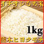 28年産九州熊本県産もち米1kg/ヒヨクモチ/精白米/条件付き送料無料