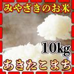 新米29年産九州宮崎県産あきたこまち10kg/白米/5kg×2個/条件付き送料無料