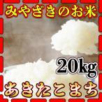 新米29年産九州宮崎県産あきたこまち20kg/白米/5kg×4個/条件付き送料無料