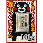 米 10kg 九州 熊本県産 森のくまさん 令和元年産 あすつく 精白米 5kg2個 くまモン くまもとのお米
