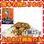 ネコポス発送 九州 熊本名物 ふりかけ ご飯の友 熊本特産物 単独発送、他の商品との同梱不可
