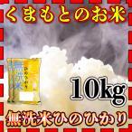 【無洗米】新米28年産九州熊本県産ヒノヒカリ10kg/5kg×2個/ひのひかり/白米/条件付き送料無料