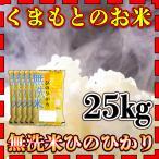 米 25kg 九州 熊本県産 ひのひかり 無洗米 新米 令和2年産 ヒノヒカリ 5kg5個 精白米 くまもとのお米 kuma-kome