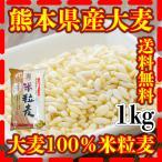 西田精麦が製造する熊本県産大麦100%