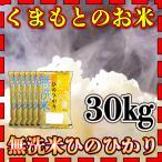 米 30kg 九州 熊本県産 ひのひかり 無洗米 令和元年産 ヒノヒカリ 5kg6個 精白米 くまもとのお米