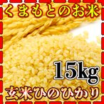米 15kg 九州 熊本県産 ひのひかり 玄米 新米 令和2年産 ヒノヒカリ 5kg3個 あすつく くまもとのお米 kuma-kome