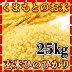 米 25kg 九州 熊本県産 ひのひかり 玄米 新米 令和2年産 ヒノヒカリ 5kg5個 あすつく くまもとのお米 kuma-kome