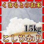 米 15kg 九州 熊本県産 こしひかり 新米 令和2年産 コシヒカリ 精白米 5kg3個 くまもとのお米 kuma-kome