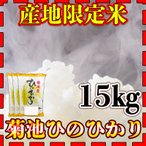 米 15kg 九州 熊本 菊池産 ひのひかり 新米 令和2年産 ヒノヒカリ 精白米 5kg3個 産地限定米 くまもとのお米 kuma-kome