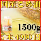 5本セット国産米油1500g健康志向揚げ物炒め物血圧中性脂肪コレステロール