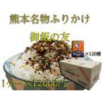 1ケース120個九州熊本名物ふりかけご飯の友熊本特産物くまもとのお米熊本名産物