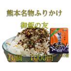 10個セット 九州 熊本名物 ふりかけ ご飯の友 熊本特産物 くまもとのお米 熊本名産物
