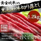 ショッピング端っこ 【ギフト】黒毛和牛肉 訳あり 切り落とし 1.2kg 送料無料 端っこ お試し すき焼き肉