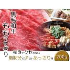 You Shinta - 黒毛和牛肉 モモ うすぎり 200g 赤身 あっさり すき焼き肉 しゃぶしゃぶ 鍋用 誕生日 内祝 ギフト 進物