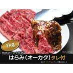【ギフト】ハラミ 焼肉用 肉 たれ付 1kg 焼肉セット バーベキューセット