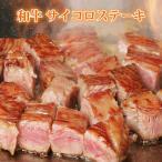 サイコロステーキ 300g 4個以上 送料無料 黒毛和牛肉 訳あり 焼肉用でどうぞ。