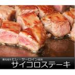 牛肉 リブロース 肩ロース モモ など使用 サイコロ ステーキ 500g 2個以上 送料無料 内祝 誕生日 黒毛和牛