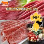 送料無料 黒毛和牛肉 詰め合わせ セット 1kg ロース モモ 切り落とし A5A4 牛肉 訳あり 国産 すき焼き肉 訳アリ 食品 鍋 ギフト しゃぶしゃぶ セットおすすめ