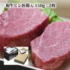 送料無料 黒毛和牛肉 ギフトセット ステーキ ヒレ 150g×2枚 ヒレ肉(シャトーブリアン)を贈り物にいかがでしょうか? 御歳暮 御年賀