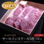 ギフトセット サーロイン ステーキ肉 180g×3枚  送料無料 母の日 父の日 御中元 誕生日 黒毛和牛肉