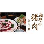 ボタン鍋 猪肉 モモ・バラうすぎり200g / ぼたん鍋/いのしし肉/イノシシ肉