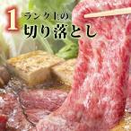 ショッピングお試しセット 牛肉 黒毛和牛肉 すき焼き 霜降り切り落とし 1kg 送料無料 ギフト 端っこ お試し すき焼き肉