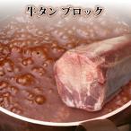 牛肉 牛タン ブロック 800g 以上 厚切り 焼肉 焼肉セット 業務用 スライス シチュー カレー アメリカ たん元 焼き肉 バーベキュー セット BBQ やきにく 肉の日