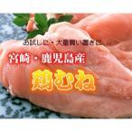 鹿児島産、宮崎産鶏ムネ2kg袋 / 鶏むね肉/唐揚げ/チキンステーキ