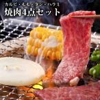 焼肉 800g カルビ モモ タン ハラミ 送料無料 黒毛和牛肉 焼き肉 バーベキュー BBQ