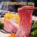 牛肉 イチボ ミスジ ランプ 焼肉 500g 黒毛和牛 訳あり 焼肉セット 国産 セット 焼き肉 バーベキュー BBQ やきにく バーベキューセット わけあり 肉の日