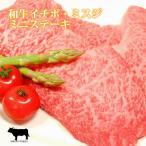 【ギフト】黒毛和牛肉 イチボ ステーキ 約100g×5枚 2個以上送料無料 焼き方レシピ付 / ステーキ肉 国産/ステーキ 牛肉 ステーキ