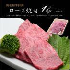 牛肉 リブロース 肩ロース 焼肉 1kg 黒毛和牛 訳あり 焼肉セット 国産 セット おすすめ 焼き肉 バーベキュー BBQ やきにく バーベキューセット わけあり 肉の日