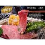 焼肉用 ロース 200g 黒毛和牛肉 A4 A5 リブロース 肩ロース サーロイン使用