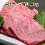 牛肉 リブロース 肩ロース 焼肉 800g 黒毛和牛 訳あり 焼肉セット 国産 セット おすすめ 焼き肉 バーベキュー BBQ やきにく バーベキューセット わけあり 肉の日
