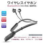 Bluetooth 5.0 ワイヤレスイヤホン 高音質 ブルートゥースイヤホン 24時間連続再生 IPX6防水 ネックバンド式 ヘッドセット マイク内蔵 ハンズフリー 超長待機