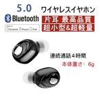 ワイヤレスイヤホン Bluetooth 5.0 高音質通話 完全ワイヤレス 片耳 ヘッドセット 軽量 スポーツ IPX5防水 IPhone Android 対応 送料無料
